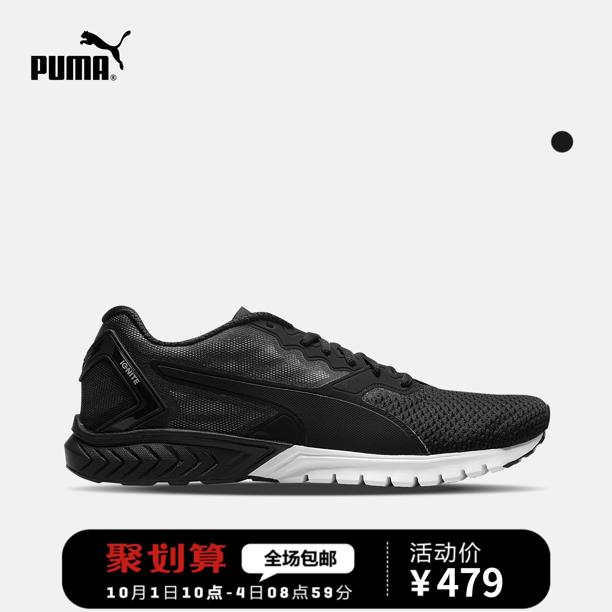 PUMA彪馬官方 男子跑步鞋 IGNITE Dual Mesh 189998