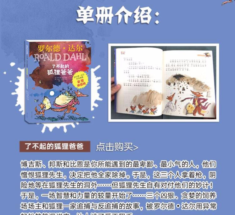 罗尔德达尔的书全套5册 了不起的狐狸爸爸正版注音版二年级课外书必读 小乔治的神奇魔药小乌龟是怎样变大的魔法手指 罗尔德·达尔商品详情图