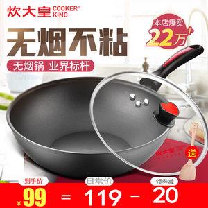 炊大皇炒锅不粘锅无油烟炒菜锅燃气电磁炉无烟锅不沾锅锅具32cm