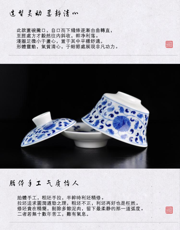长物居观味 手绘青花缠枝莲三才盖碗茶杯景德镇手工陶瓷茶碗茶具