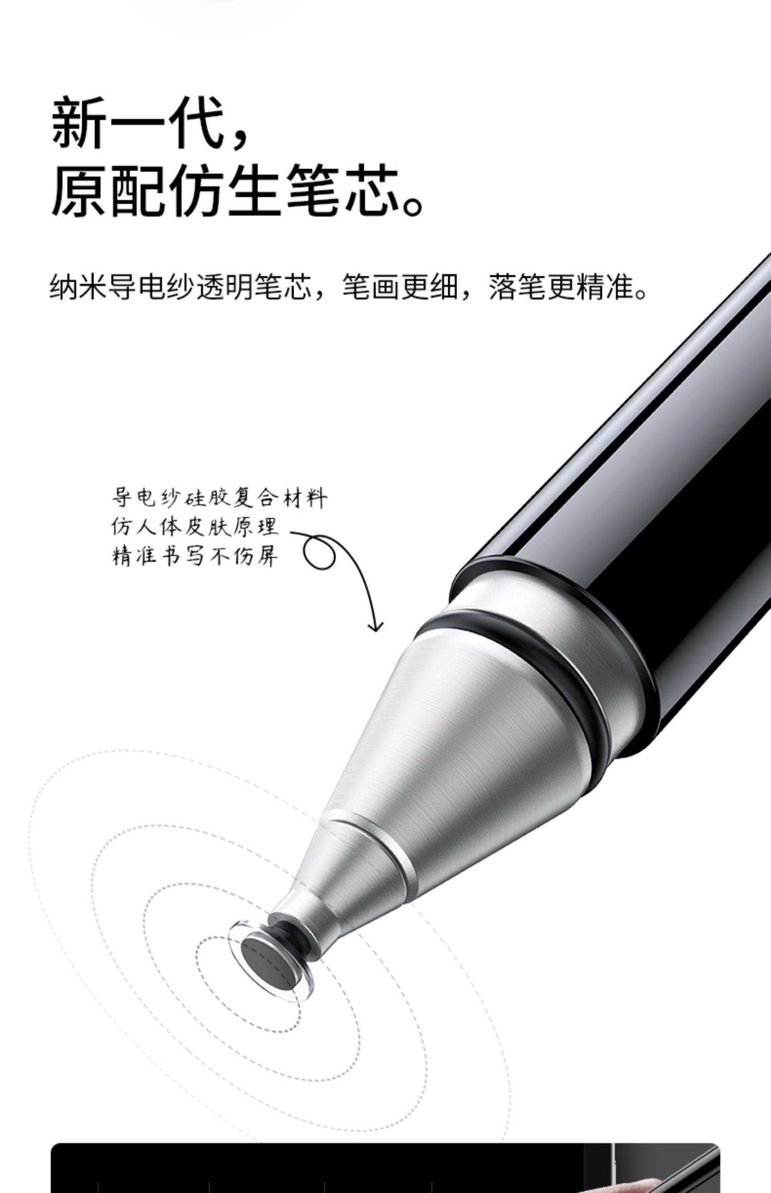 笔触控笔电容笔主动式电容笔手机平板专用触控笔苹果手写笔细头安卓华为通用绘画详细照片