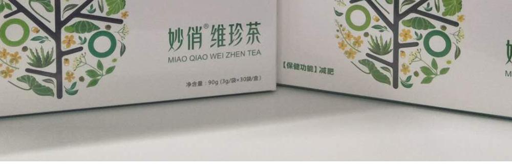 妙俏维珍茶