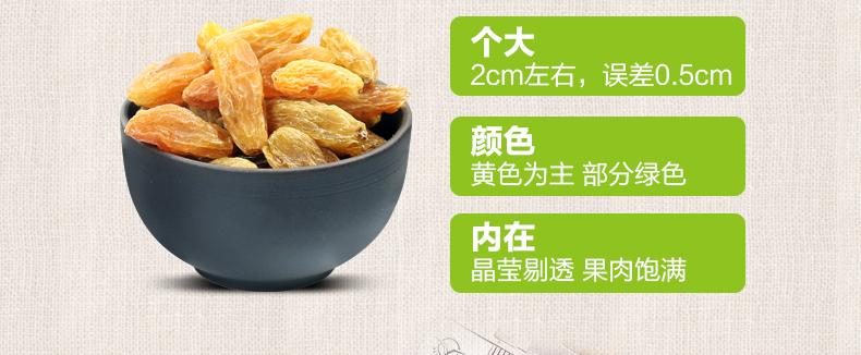【西域美农_树上黄葡萄干500g】新疆特产吐鲁番提子干果零食 热销商品 第7张
