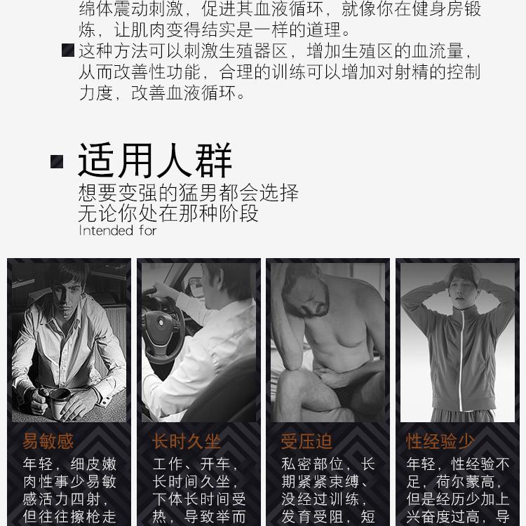 阴茎训练器-详情页_12.jpg