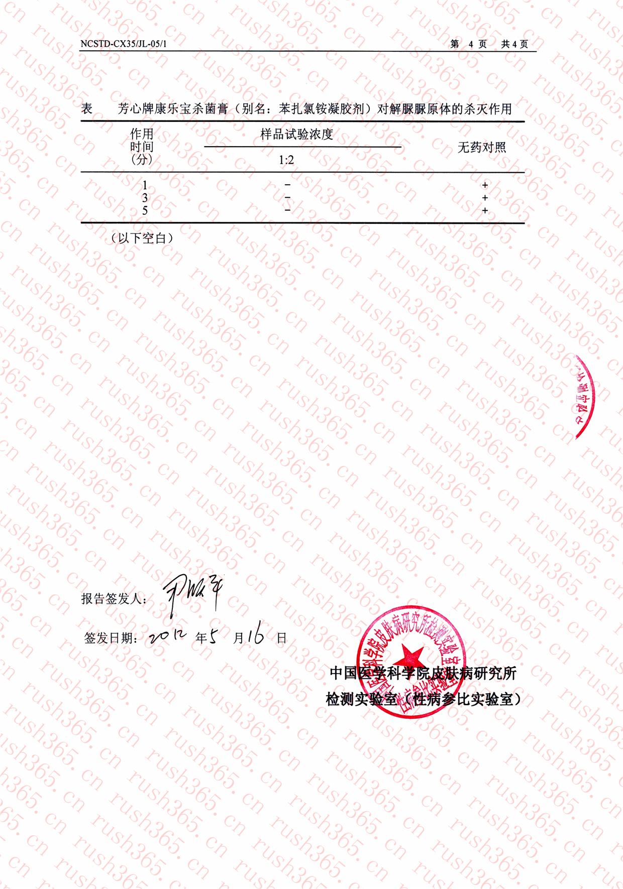 15脲原体2.jpg