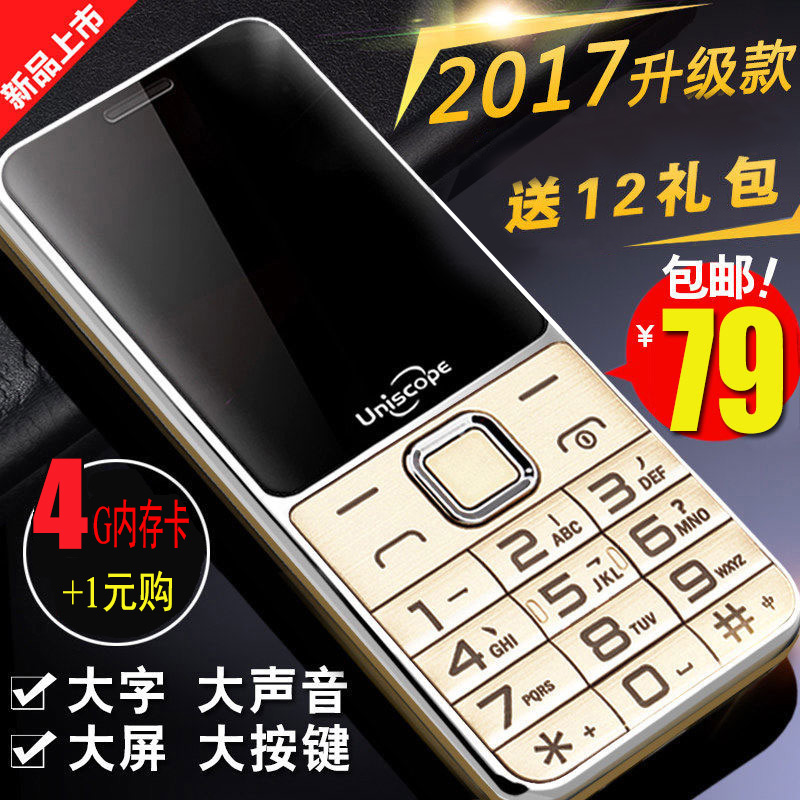 Usd 55 71 Uniscope Us88 T Mobile Candy Bar Big Screen Old Man
