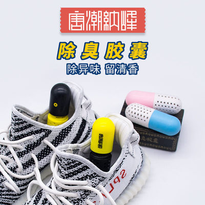 Tang Chao Nafeng sneakers deodorant capsules to remove odor AJ aromatherapy capsules dehumidification, moisture-proof and odor-free fresh desiccant