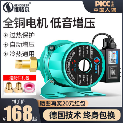 Tap water home automatic mute boost pump solar water heater pressure pump 220V small pipe water pump