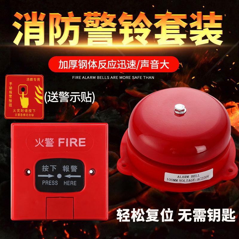 Пожарная сигнализация / пожарный звонок / пожарная сигнализация / пожарный колокол 4 дюйма комплект Аудиторская сигнализация