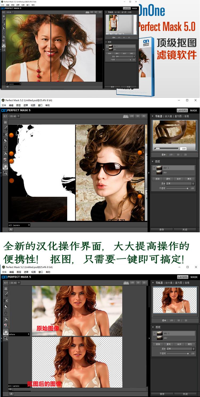 PS插件 快速抠图滤镜 OnOne Perfect Mask v5.2.3中文汉化版 Ps/Lr 插件-第3张