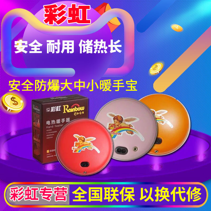Rainbow electric hot cake household large-scale charging warm hand medium-sized warm hand treasure explosion-proof small trumpet warm foot treasure safety