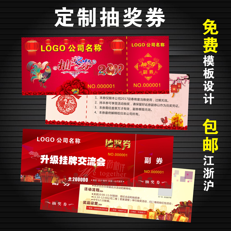 usd 6 52 voucher raffle ticket double sided printing preferential