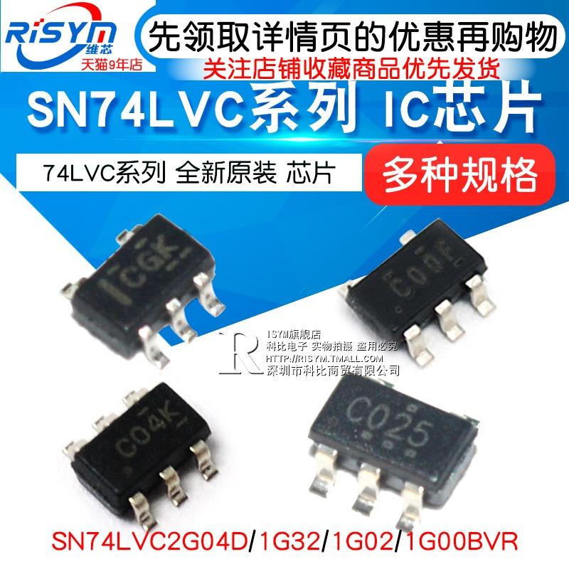 SN74LVCLVC22GG0404DBVR双反向器SN74LVC1G32BVR/1G02BVR/1G00BVR芯片