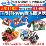 2-way DC motor drive board module positive inversion motor switch PWM speed signal double H bridge function circuit