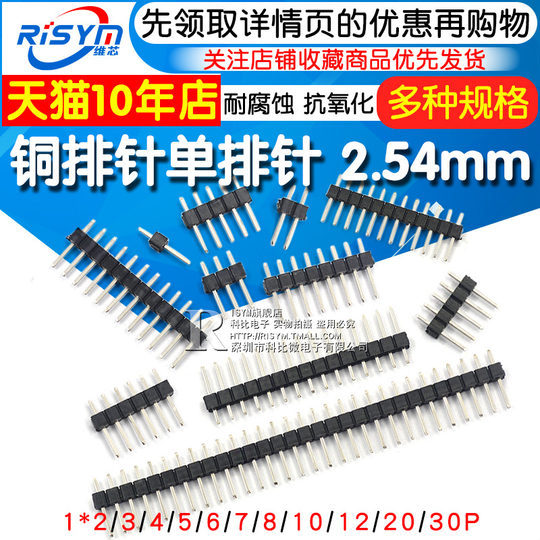Single row needle spacing 2.54MM 1*2/3/4/5/6/7/8/10/12/20/30P copper pin header