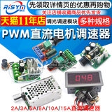 PWM DC motor speed controller 5V-35 speed control switch LED dimming speed control module 2A/3A/5A/15A