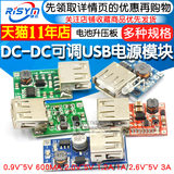 DC-DC adjustable pressure regulator power module board 0.9V ~ 5V liter 5V 600MA USB battery boost board