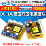 DC-DC high pressure boost power module board ZVS capacitor charging electromagnet gun 45-390V 780V adjustable
