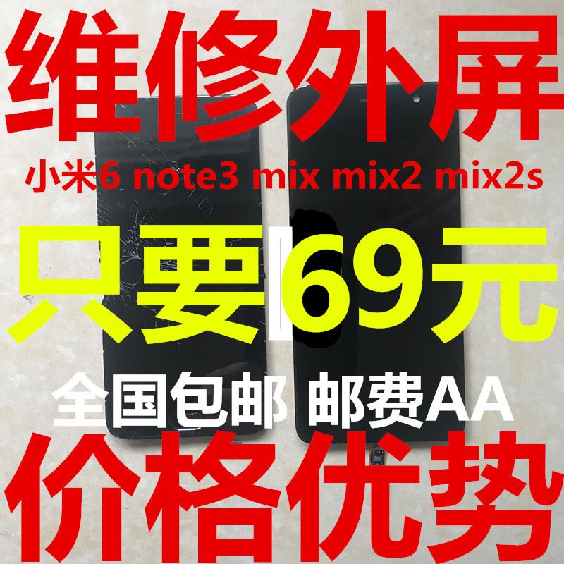 修复屏幕mix1mix2mix2s米6note3米8寄修外屏小米总成盖板适用