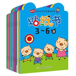 【八本】1-6岁儿童益智专注贴纸