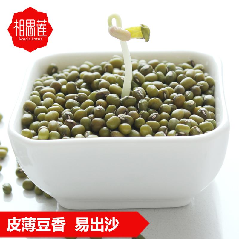 [相思莲 皮薄肉沙 绿豆500g ] новый [鲜小绿豆汤原料 五谷杂粮粗粮 膳食]