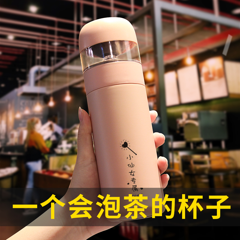 Insulation cup female isolated portable tea water separation tea cup students cute simple girl high-end water cup men