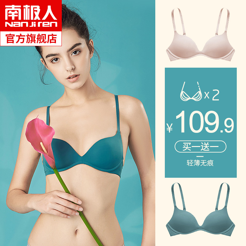 Antarctic no rims underwear female small chest gather ultra-thin Seamless Summer Student adjustment type girl bra bra BX