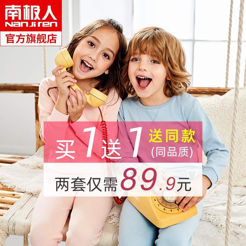 Antarctic children's underwear set cotton autumn pants boys and girls cotton sweater in the Big children's underwear HY