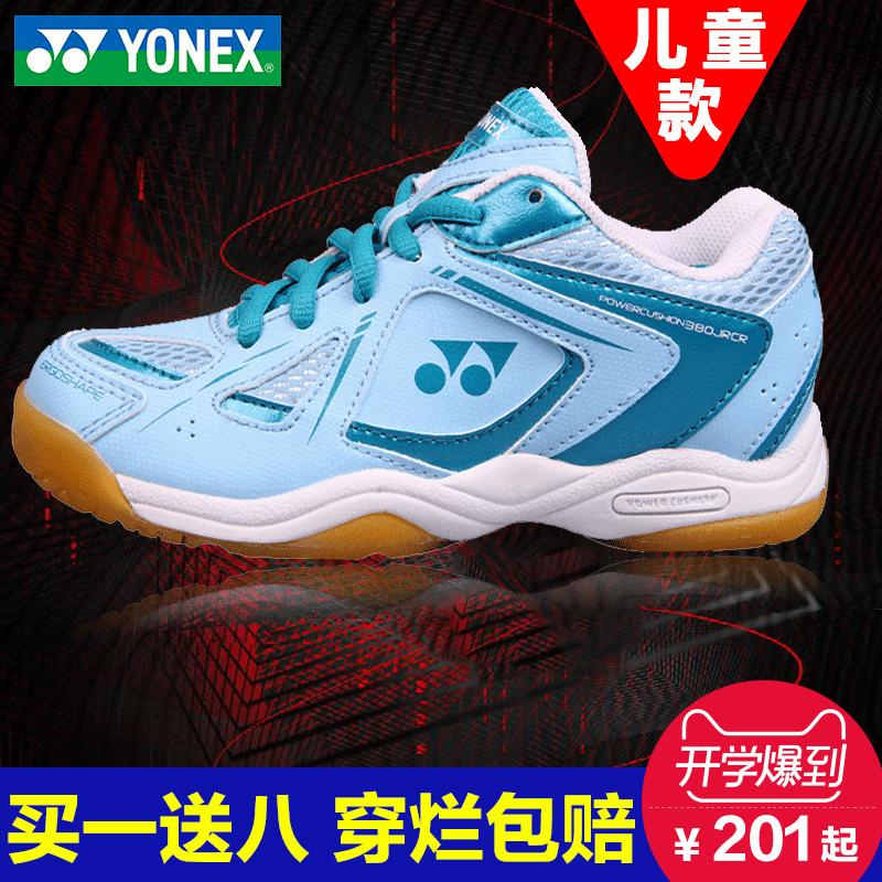Подлинный yonex yy ребенок бадминтон обувной мальчиков и девочек, ребенок мужская обувь ученик специальность обучение спортивной обуви