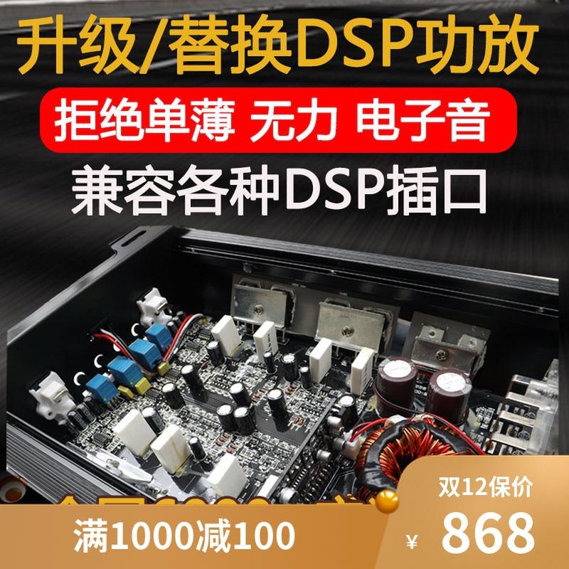 大功率4路四声道无损ASP汽车功放大屏导航音质升级DSP功放