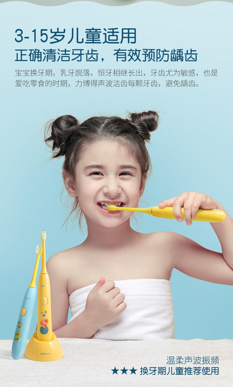 力博得 儿童 声波电动牙刷 2种模式+感应充电 图5