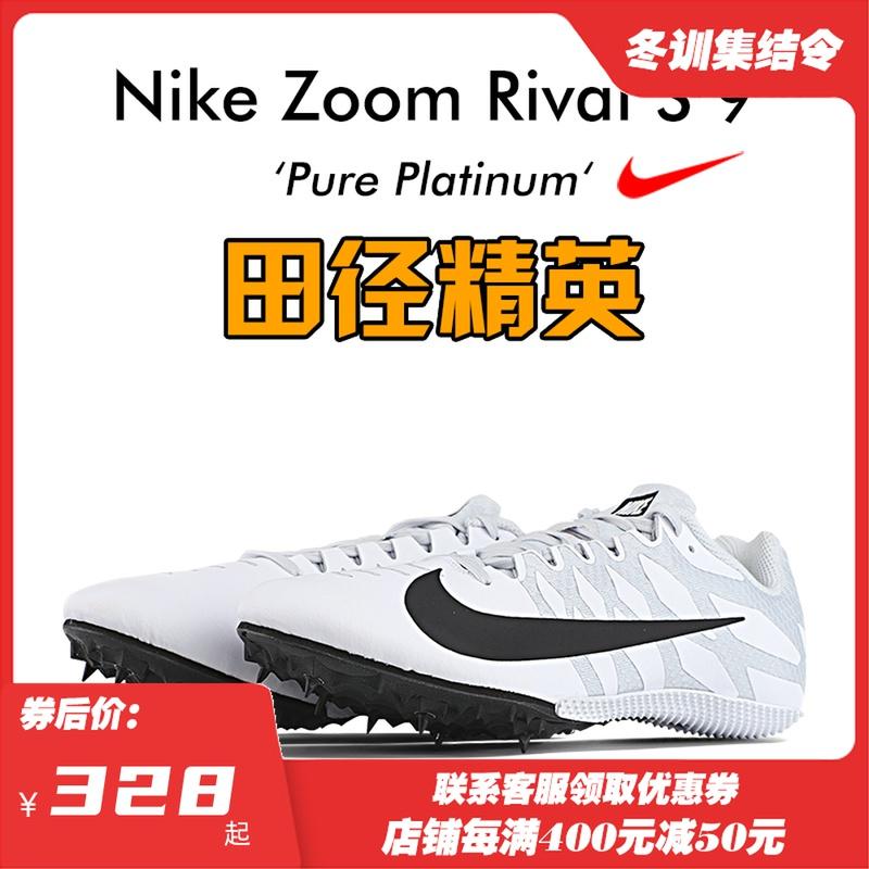 2019新款!耐克精英短跑NikeRivalS9/MD8田径钉鞋战鹰四项钉鞋