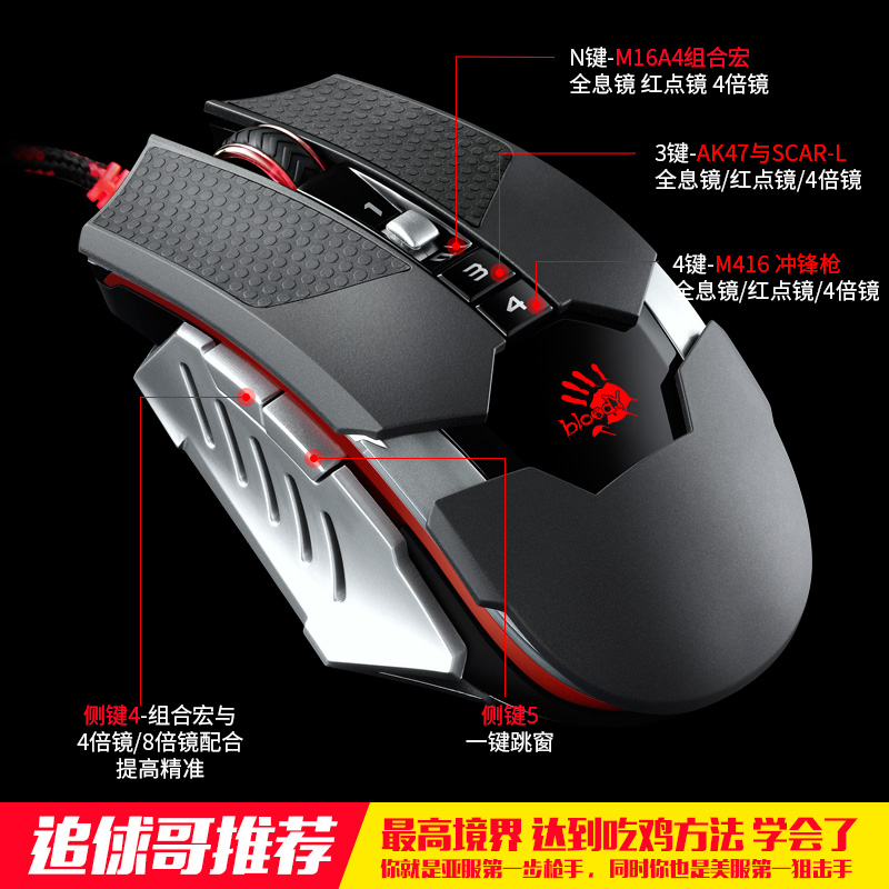 Blood hand ghost pursuit brother modified devil macro mouse TL50 CSGO Jedi  no rear seat mouse macro