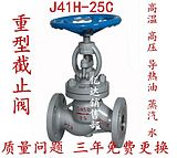 J41H-25 kg heavy cast steel flanged globe valve high temperature and high pressure 425 degrees DN15 20 25 50DN200