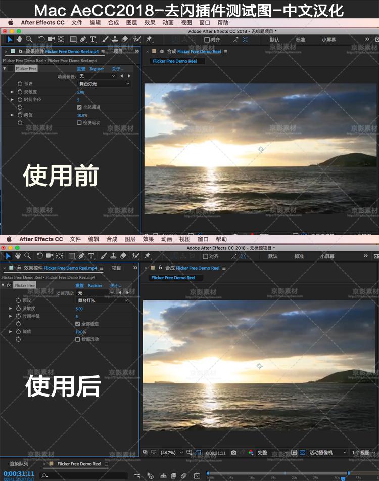 AE插件PR插件-Flicker Free v1.16 Win/Mac 视频去闪烁移除插件英文/中文版