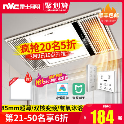 NVC lighting wind heating Yuba lamp heating integrated ceiling exhaust fan lighting integrated bathroom bathroom heater