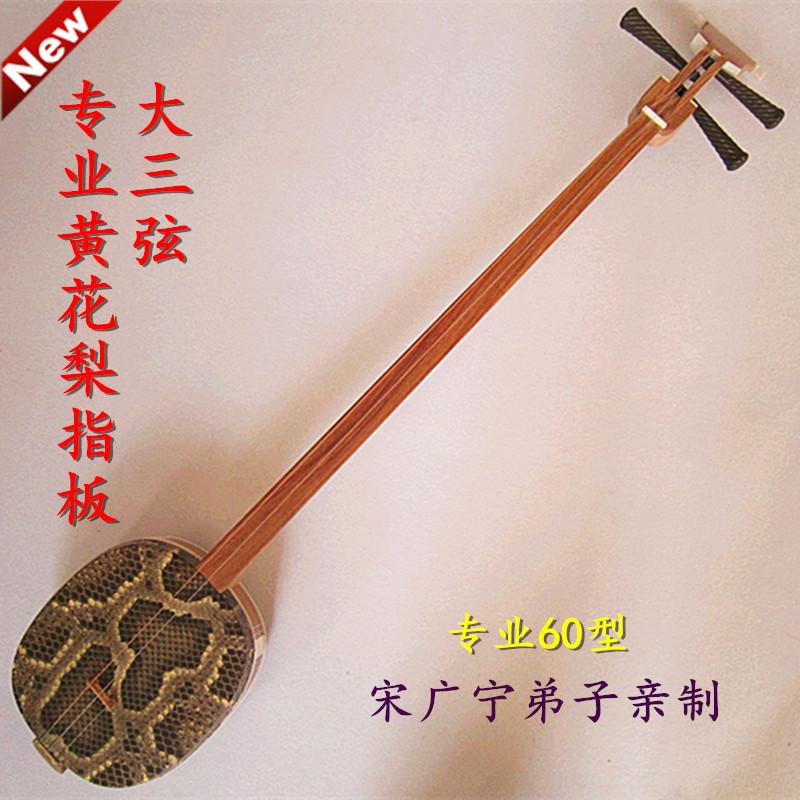 Nhạc cụ ba dây chuyên nghiệp Huang Huali loại 60 nhạc ba dây lớn - Nhạc cụ dân tộc