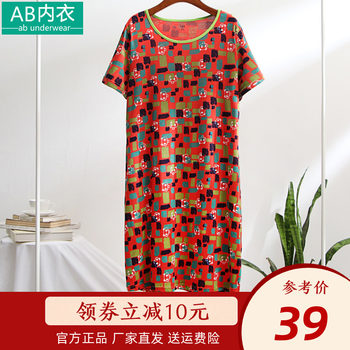 AB underwear brand authentic cotton tracksuit pajamas nightgown female spring and summer casual round neck short-sleeved printed skirt