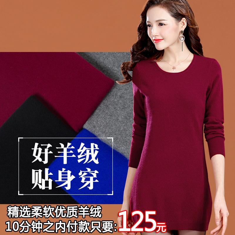 秋冬新款羊绒衫女中长款毛衣套头圆领修身纯色羊毛衫打底衫加厚