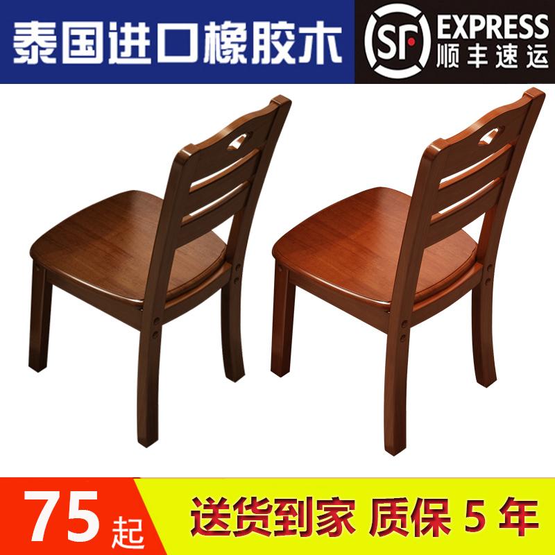 实木餐椅靠背椅子家用白色简约现代中式原木凳子酒店饭店餐桌椅