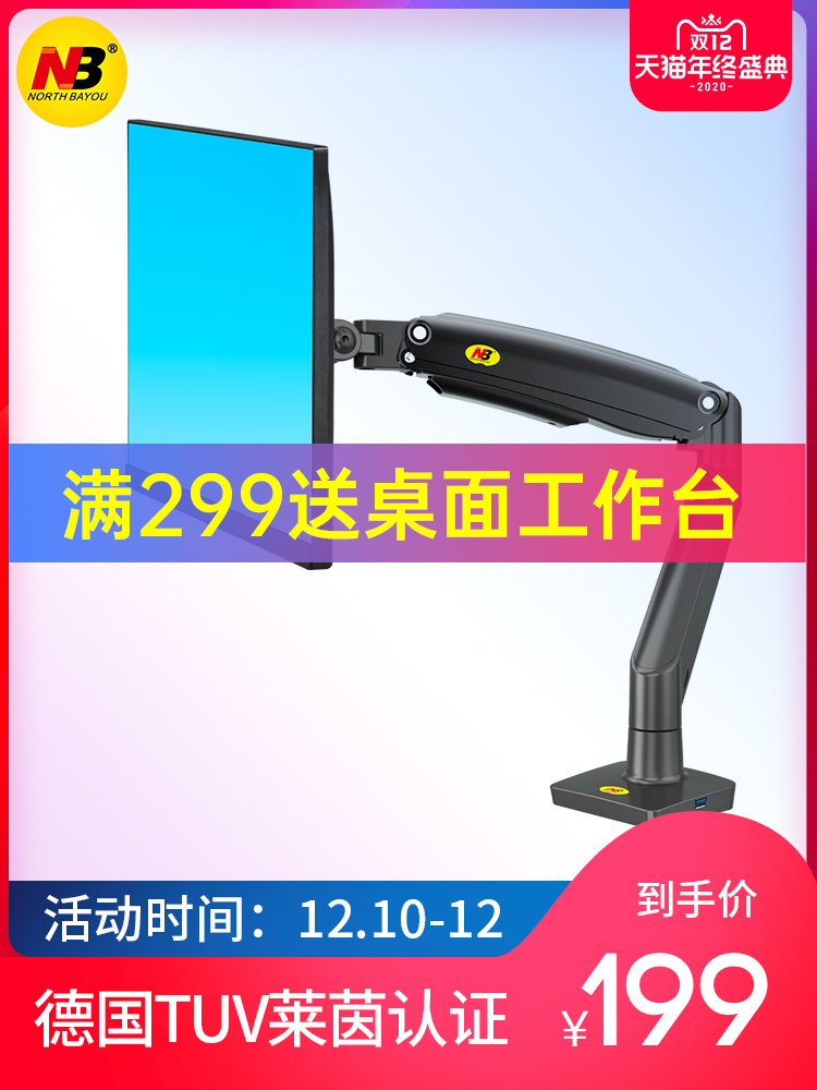 NB компьютерный экран кронштейн руку настольный базовый лифт телескопический экран киберспортивный с рыбьим экраном 27 34