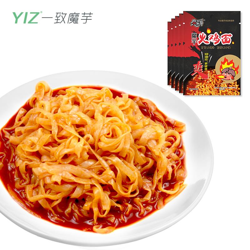 【魔芋火鸡面】早晚餐方便速食宽粉代餐粉丝米线粉条200g*5袋包邮-给呗网