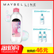 Maybelline NET Multi-effect Cleansing Water Refreshing Make-up Hydrating Soothing One Touch Dọn sạch Deep Cleansing Toner Nhẹ
