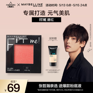 Maybelline fitme custom blush, long-lasting natural color, powdery, fine, three-dimensional repair and brighten skin tone