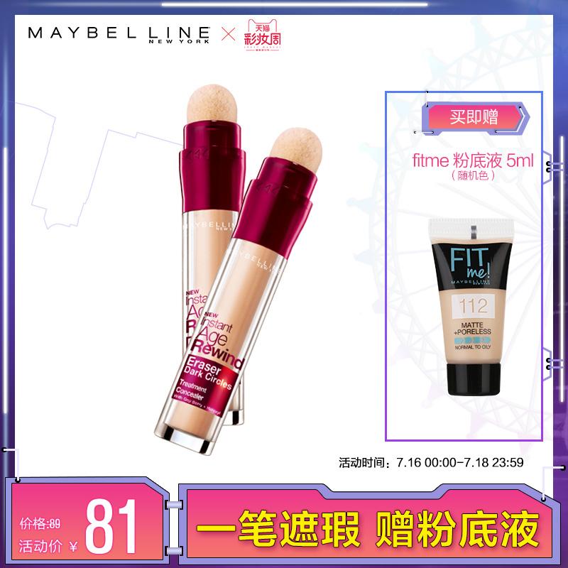 Maybelline Eraser Kem Che Khuyết Điểm Pen Eye Mask Đôi Mắt Đen Mặt Che Khuyết Điểm Nền Tảng Ánh Sáng Lỏng Dương Amoy Nổ