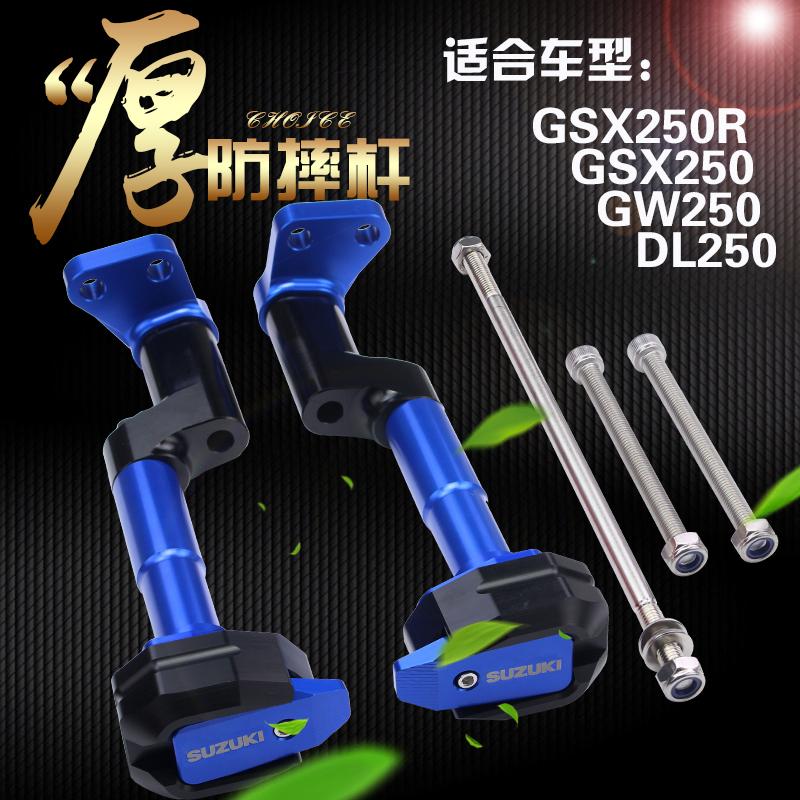 保护GSX250250R防摔棒杆胶球骊驰GW250保险杠DL250促销杠改装配件