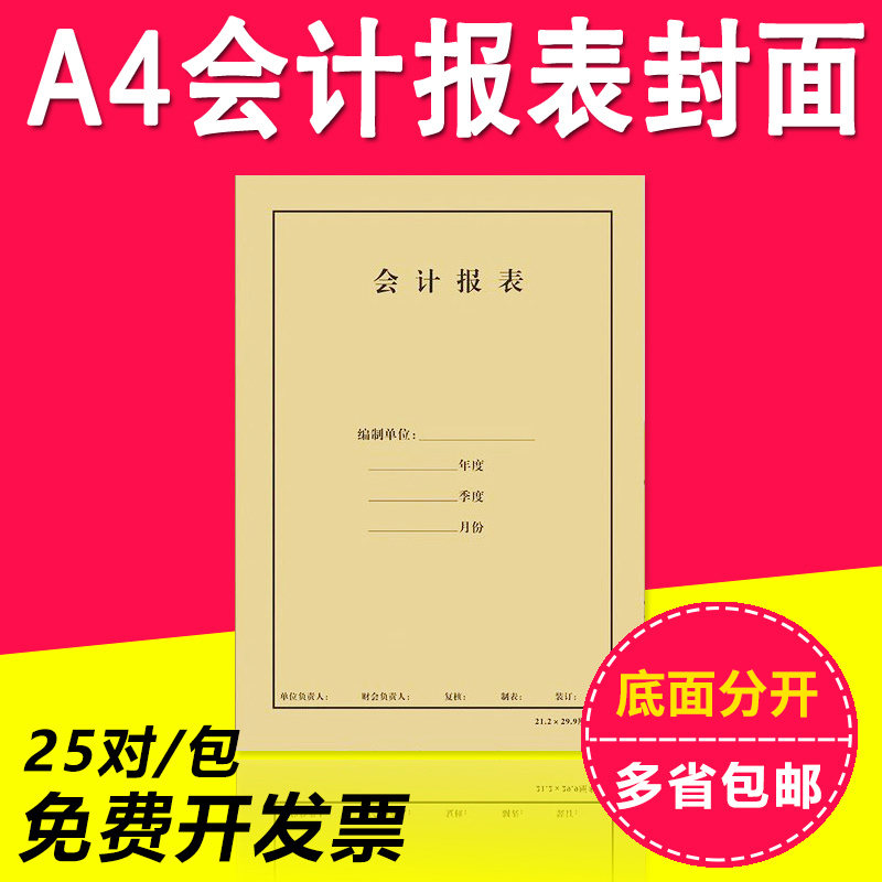 choi friends form a4 financial statements cover page cover binding cover financial accounting archives of leather
