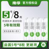 南孚新品# 益圆 5号7号碳性耐用电池 8粒 券后6.9元起包邮