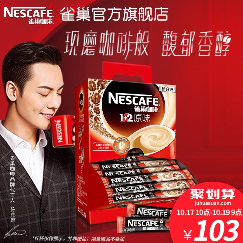 【旗舰店】雀巢咖啡1+2微研磨原味三合一速溶咖啡粉100条*15g