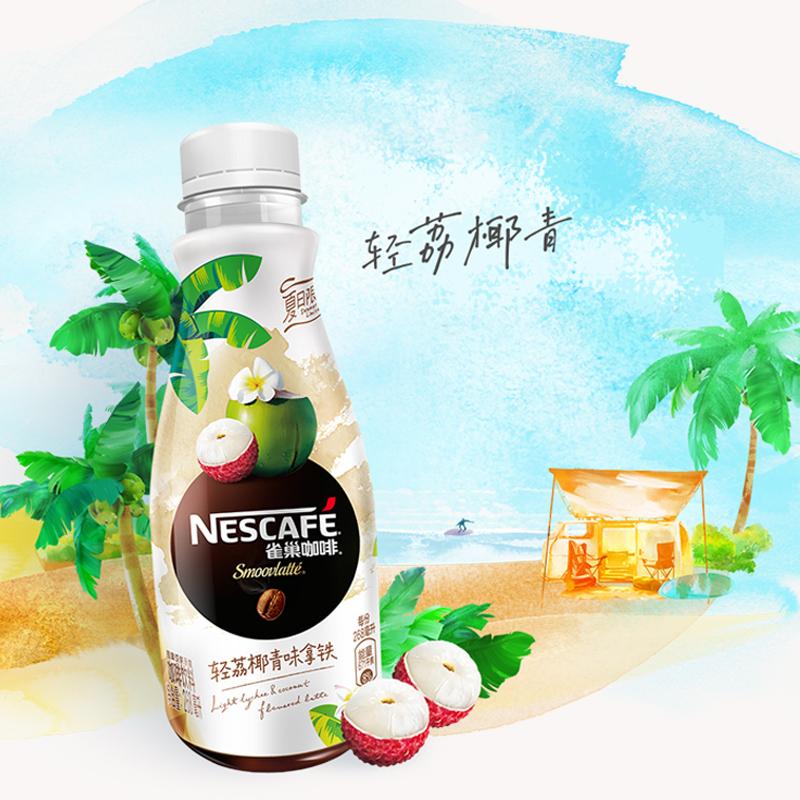 香浓提神:268mlx15瓶 雀巢 丝滑摩卡风味焦糖榛果多口味 丝滑拿铁